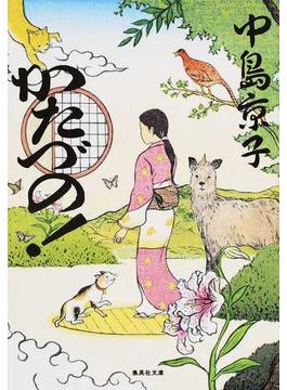 かたづの!(集英社文庫)