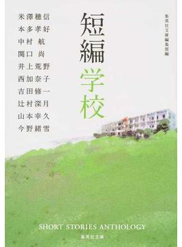 短編学校(集英社文庫)