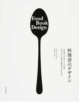 """料理書のデザイン いま知っておきたい100冊""""おいしさ""""を伝える見せ方とアイデア"""