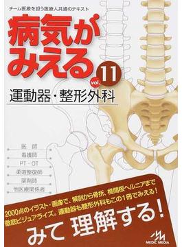 病気がみえる vol.11 運動器・整形外科