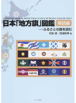 日本「地方旗」図鑑 解読編 ふるさとの旗を読む