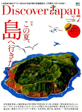 Discover Japan (ディスカバー・ジャパン) 2017年 07月号 [雑誌]