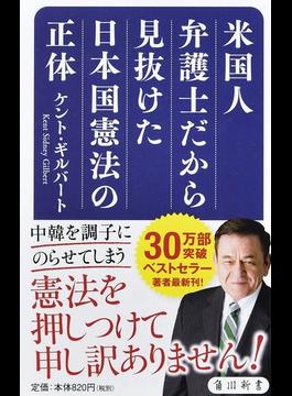 米国人弁護士だから見抜けた日本国憲法の正体(角川新書)