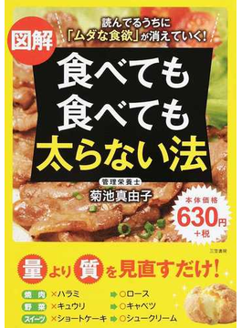 図解食べても食べても太らない法 読んでるうちに「ムダな食欲」が消えていく!