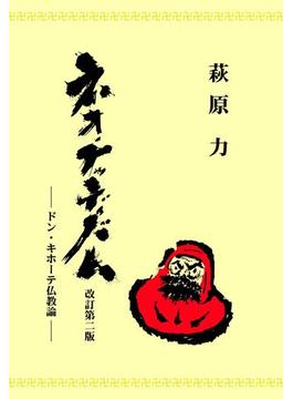 【期間限定 無料】ネオ・ブッディズム―ドン・キホーテ仏教論