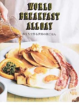 おうちでつくる世界の朝ごはん