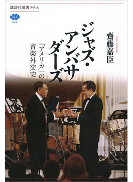 ジャズ・アンバサダーズ 「アメリカ」の音楽外交史(講談社選書メチエ)