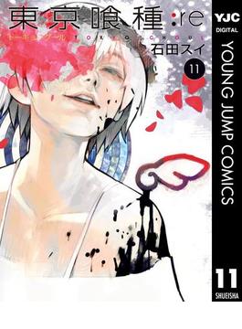 東京喰種トーキョーグール:re 11(ヤングジャンプコミックスDIGITAL)