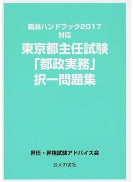 東京都主任試験「都政実務」択一問題集 職員ハンドブック2017対応