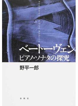ベートーヴェン ピアノ・ソナタの探究