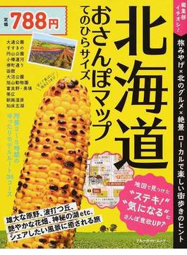 北海道おさんぽマップ てのひらサイズ 2017(ブルーガイドムック)