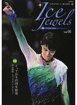 アイスジュエルズ フィギュアスケート・氷上の宝石 Vol.06 羽生結弦スペシャルインタビュー(KAZIムック)