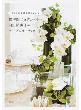花空間プロデューサー内田屋薫子のテーブルコーディネート ゲストの笑顔が見たいから