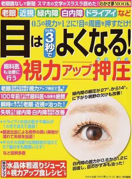 目はひと押し3秒でよくなる!眼科医も治療に行う視力アップ押圧 0.5の視力が1.2に!目の周囲を押すだけ!