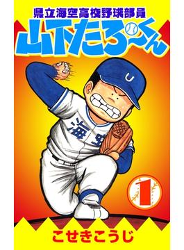 【全1-21セット】県立海空高校野球部員山下たろーくん