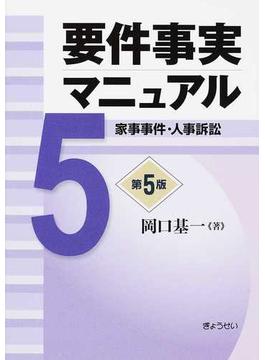 要件事実マニュアル 第5版 5 家事事件・人事訴訟