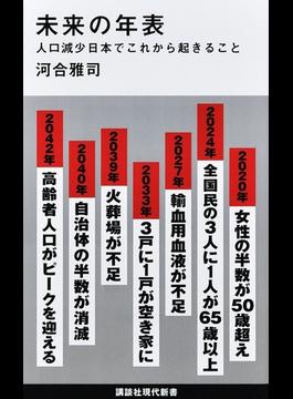 未来の年表 1 人口減少日本でこれから起きること(講談社現代新書)