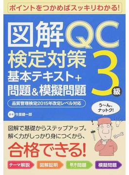 図解QC検定対策3級基本テキスト+問題&模擬問題