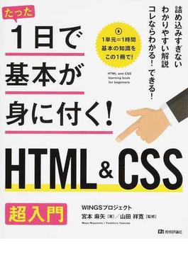 たった1日で基本が身に付く!HTML&CSS超入門