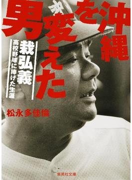 沖縄を変えた男 栽弘義――高校野球に捧げた生涯(集英社文庫)