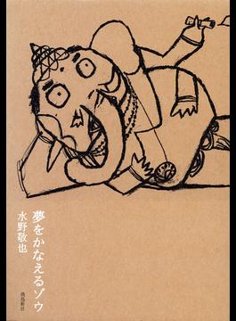 【期間限定価格】夢をかなえるゾウ