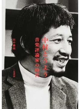 中村とうよう音楽評論家の時代