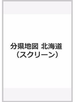 分県地図 北海道