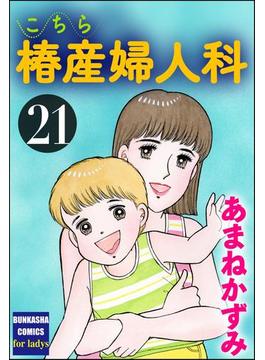 【21-25セット】こちら椿産婦人科