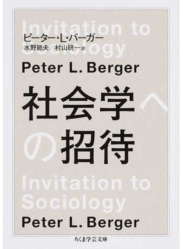 社会学への招待(ちくま学芸文庫)