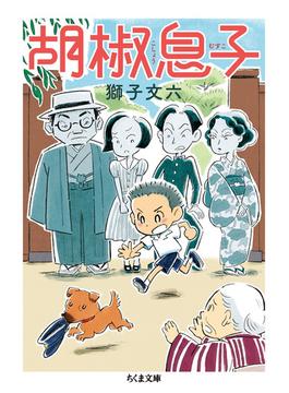 胡椒息子(ちくま文庫)