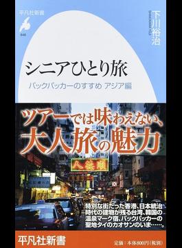 シニアひとり旅 バックパッカーのすすめ アジア編(平凡社新書)