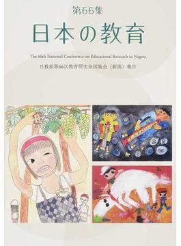 日本の教育 第66集