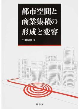 都市空間と商業集積の形成と変容 オンデマンド版