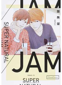 SUPER NATURAL/JAM (Canna Comics)(Canna Comics(カンナコミックス))
