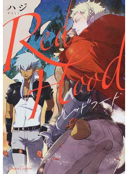 Red Hood (Canna Comics)(Canna Comics(カンナコミックス))