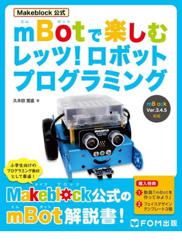 Makeblock公式 mBotで楽しむ レッツ!ロボットプログラミング