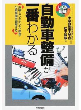 自動車整備が一番わかる 点検・メンテナンス・修理・分解整備を理解する(しくみ図解)