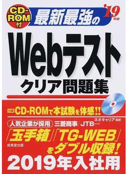 最新最強のWebテストクリア問題集 '19年版