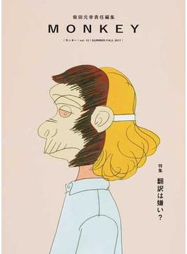 MONKEY vol.12(2017SUMMER/FALL) 特集翻訳は嫌い?