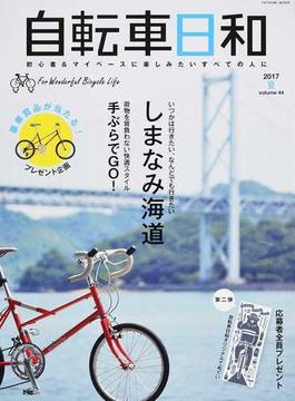 自転車日和 For Wonderful Bicycle Life volume44(2017夏) いつかは行きたい、なんどでも行きたいしまなみ海道(タツミムック)