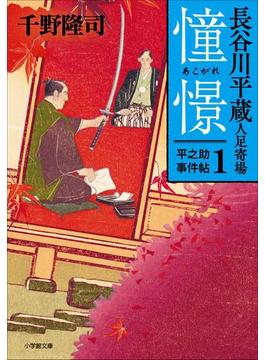 【全1-3セット】平之助事件帖(小学館文庫)