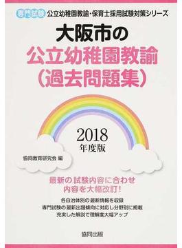 大阪市の公立幼稚園教諭〈過去問題集〉 専門試験 2018年度版