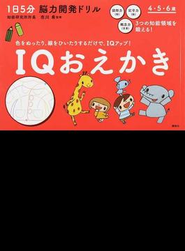 IQおえかき 1日5分脳力開発ドリル