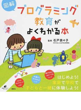 図解プログラミング教育がよくわかる本(健康ライブラリー)