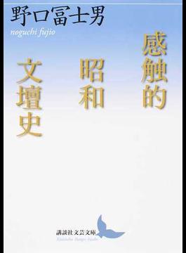 感触的昭和文壇史(講談社文芸文庫)