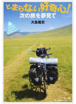 とまらない好奇心! 次の旅を夢見て 会社員自転車で世界を走る