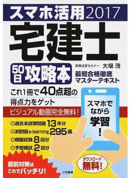 スマホ活用宅建士50日攻略本 最短合格徹底マスターテキスト 2017