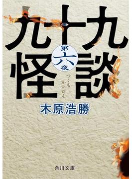 【6-10セット】九十九怪談(角川ebook)