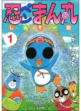 【全1-11セット】忍ペンまん丸 しんそー版【電子限定カラー特典付】