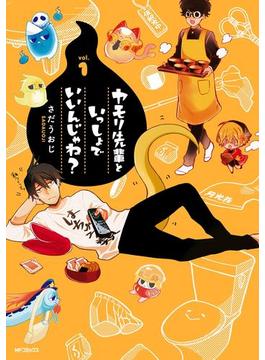 【全1-2セット】ヤモリ先輩といっしょでいいんじゃね?(MFコミックス ジーンシリーズ)